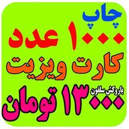 چاپ کارت ویزیت ارزان در استان همدان - 1