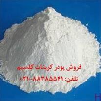 پودر کربنات کلسیم Caco3 مناسب صنایع شوینده
