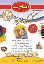 فروشگاه فرهنگی کودک امروز