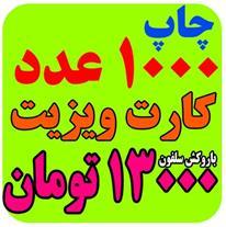چاپ کارت ویزیت ارزان در استان همدان