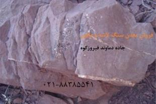 فروش معدن سنگ لاشه و مالون  - جاده دماوند فیروزکوه