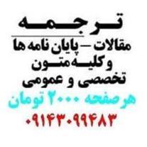 ترجمه دانشجویی ارزان