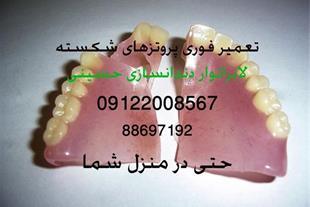 تعمیر دندان مصنوعی شکسته - 1