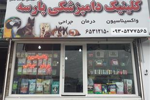 کلینیک دامپزشکی  و فروشگاه حیوانات خانگی پارسه