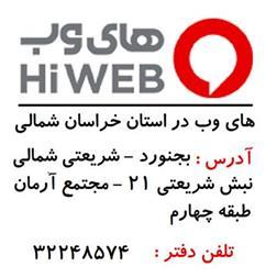 """""""های وب"""" در استان خراسان شمالی - 1"""