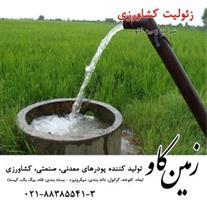 فروش زئولیت zeolite زمین کاو جهت کاهش آهن آب