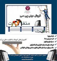 آگهی فروش مینی پی سی های فیوره-جیادا