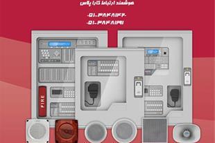 سیستم اعلام حریق مشهد