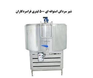 شیر سرد کن - یخچال نگهداری شیر خام - سردکن شیر خام - 1