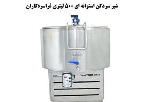 شیر سرد کن - یخچال نگهداری شیر خام - سردکن شیر خام