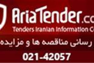 اطلاع رسانی اخبار مناقصه ها و مزایده ها  و استعلام