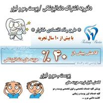 دفترچه خدمات دندانپزشکی