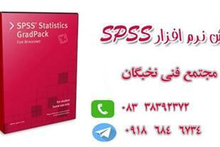 آموزش نرم افزار های تحلیل آماری spss - 1