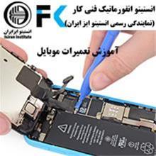 آموزش تخصصی تعمیر موبایل - 1