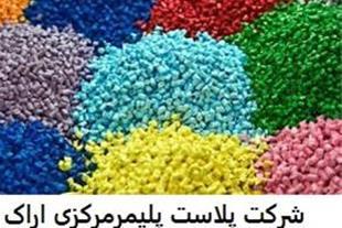 شرکت پلاست پلیمرمرکزی