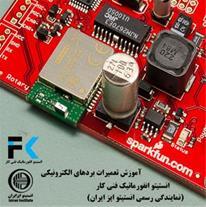 آموزش تعمیر برد الکترونیکی