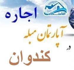 اجاره آپارتمان مبله در کندوان تبریز - 1