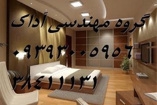 بازسازی و نوسازی منازل مسکونی ، طراحی تخصصی دکوراس