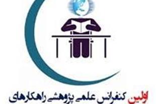 برگزاری کنفرانس  راهکارهای توسعه وترویج آموزش علوم