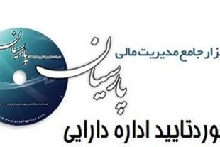 دفتر مرکزی فروش نرم افزار حسابداری پارسیان