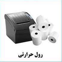 فروش رول کاغذ حرارتی 8 سانتی