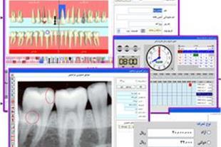 نرم افزار مدیریت کلینیک دندانپزشکی
