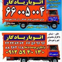 اتوبار و باربری یادگار حمل کالا به سراسر ایران