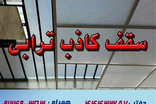 سقف کاذب غرب تهران - سقف کاذب