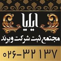 ثبت شرکت برند لوگو علامت تجاری