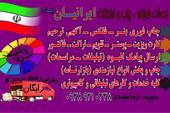 خدمات طراحی ، چاپ و تبلیغات ایرانیان ایذه