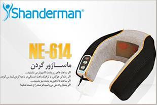 ماساژور گردن شاندرمن مدل: ان ای-614