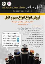 فروش سیم و کابل