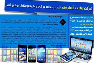 فروش اقساطی کامپیوتر و موبایل به فرهنگیان محترم