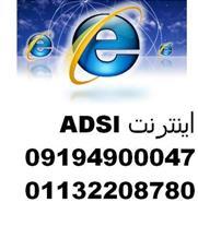 فروش اینترنت پرسرعت adsl