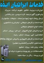 خدمات ایرانیان ایذه مقالات ، پایان نامه ها ، پروژه