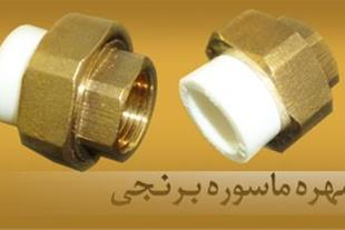 گروه تولیدی صنعتی a.s   تولید کننده لوله و اتصالات