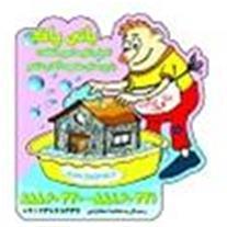 شرکت خدماتی نظافتی بانی پاک
