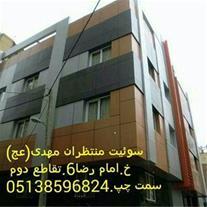 سوئیت اپارتمان فروشی در مشهد - 1