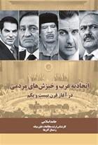 اتحادیه عرب و خیزش های مردمی(معضل عربستان و ایران)