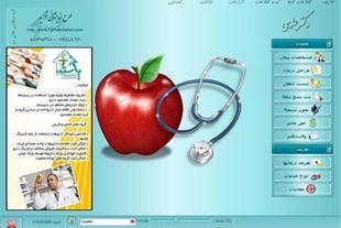 مدیریت مطب دندانپزشکی - 1