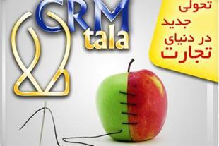 نرم افزار crm - 1
