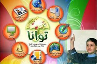 وب سایت مدیریت مدارس