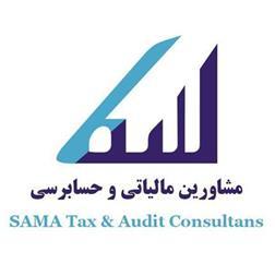 خدمات مالی و مالیاتی و حسابداری - 1