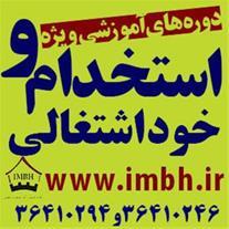 دوره های آموزشی ویژه استخدام و اشتغال در اصفهان