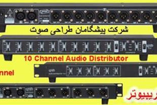 دیستریبیوتر, دیستریبیوترصدا, توزیع کننده صدا