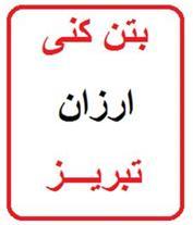 بتن کنی ارزان در تبریز و اطراف