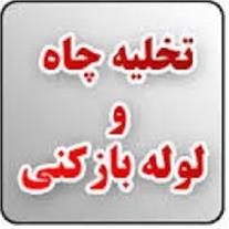 لوله بازکنی و تخلیه چاه در سراسر تهران 09126471146