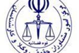 کارشناسی رسمی دادگستری امور گمرکی - 1