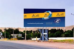 تابلوهای تبلیغاتی مسیر ورودی شهر شیراز