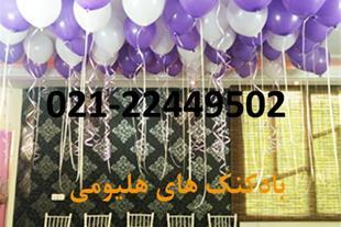 بادکنک گازی هلیومی - برای برگزاری جشن تولد